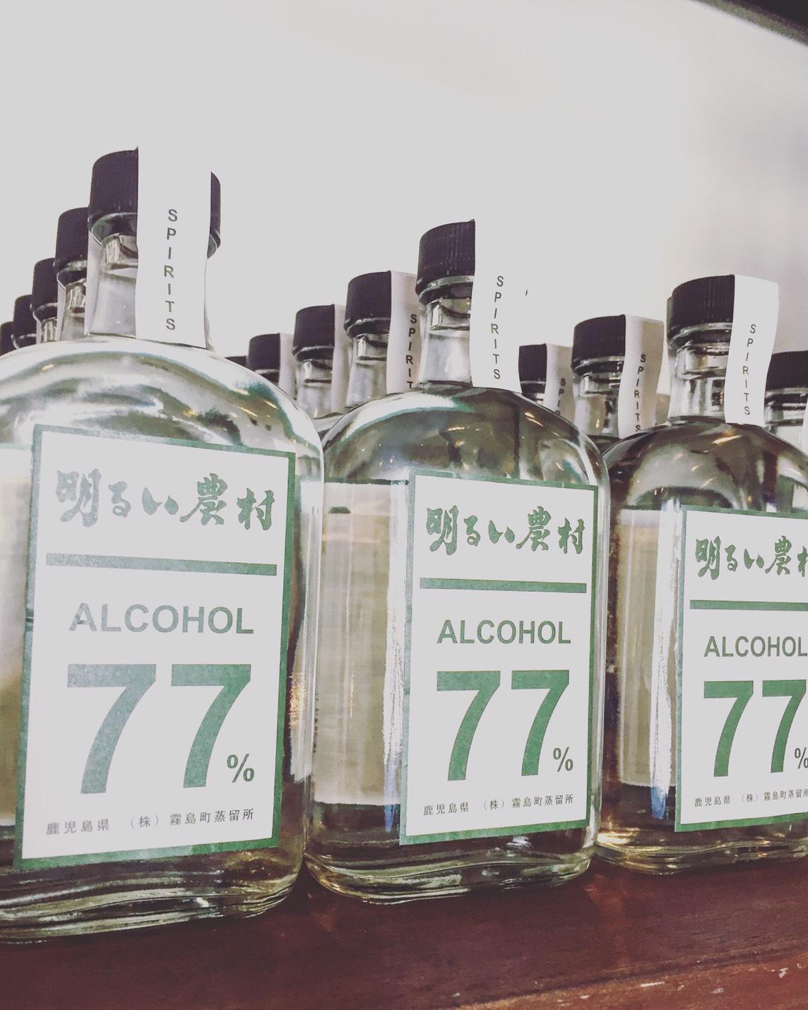「明るい農村ALCOHOL77」 (鹿児島県/霧島町蒸留所)