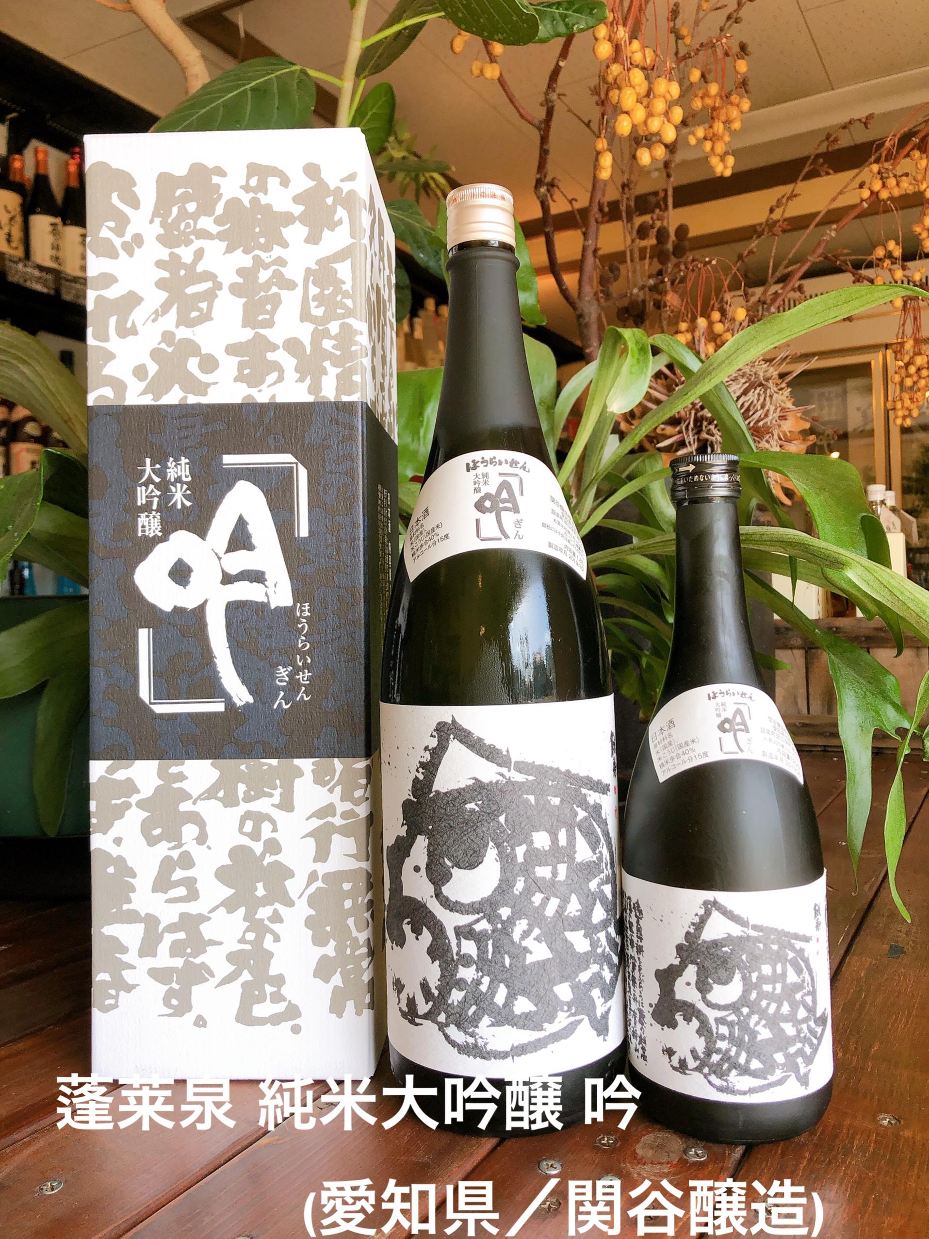 蓬莱泉 純米大吟醸 「吟」(愛知県/関谷醸造)