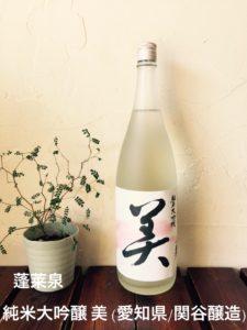 蓬莱泉 純米大吟醸「美」(愛知県/関谷醸造)