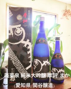 蓬莱泉 純米大吟醸「摩訶-まか-」(愛知県/関谷醸造