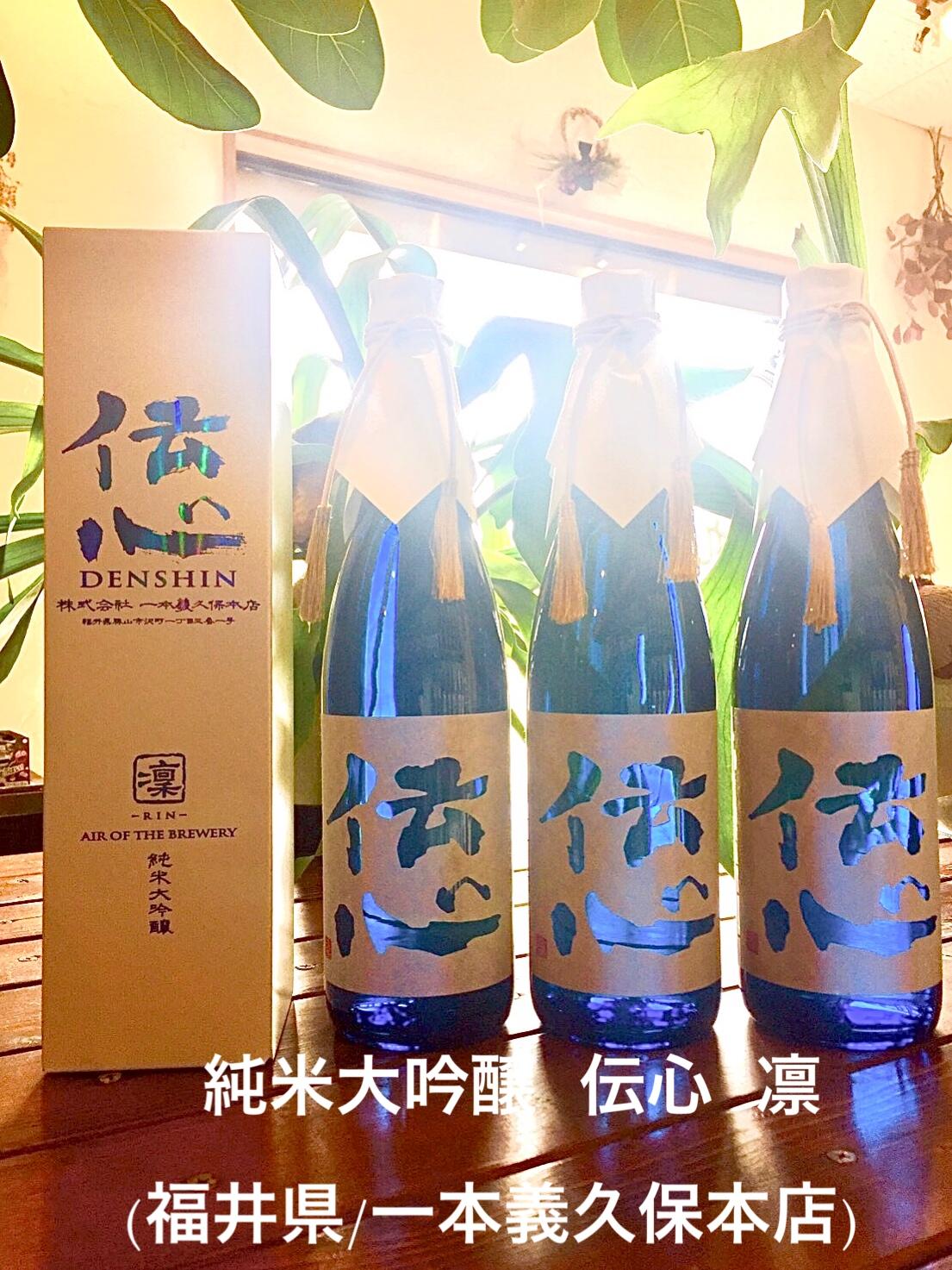 純米大吟醸「伝心 凛」 (福井県/一本義久保本店)