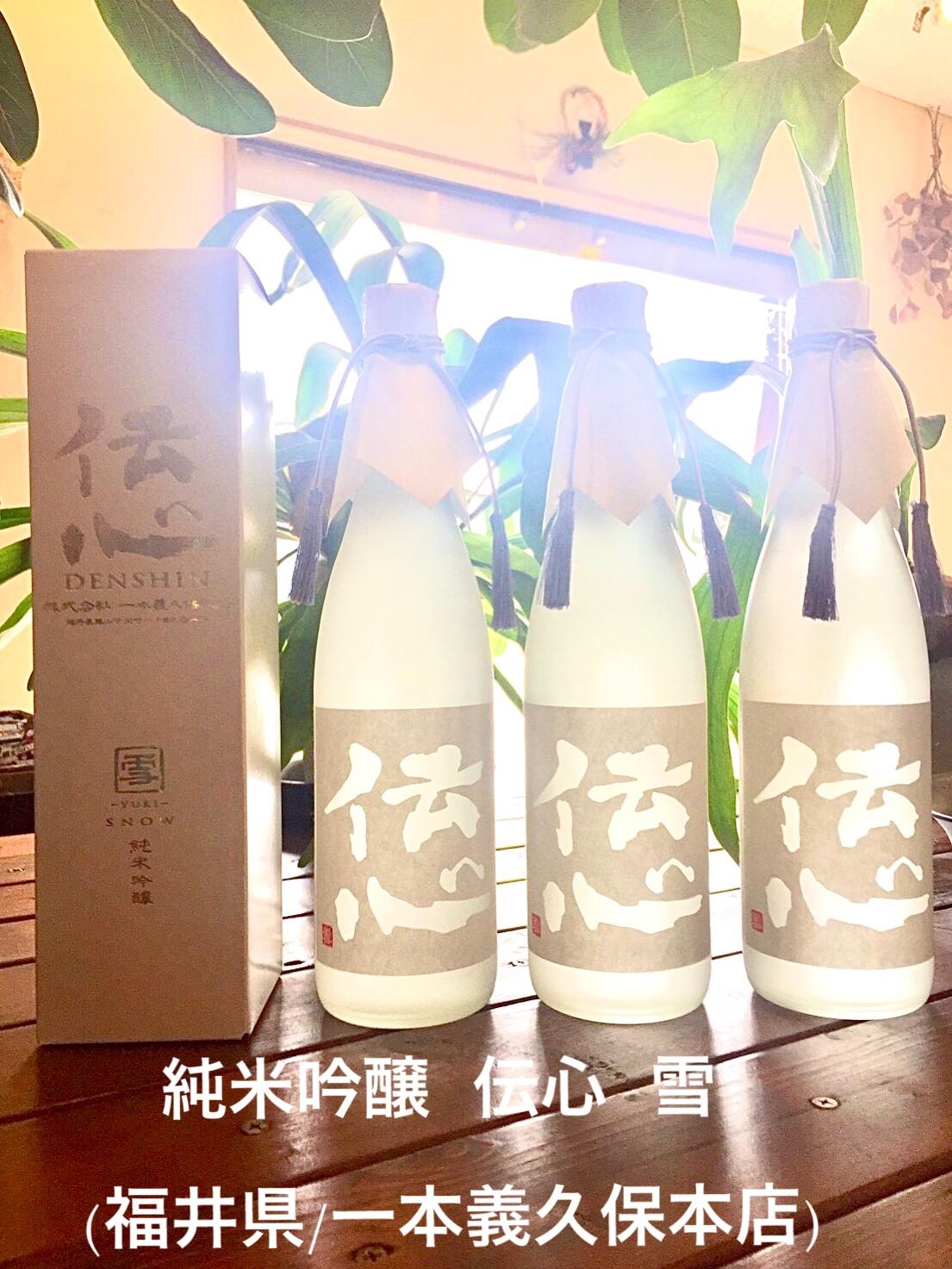 純米吟醸「伝心 雪」 (福井県/一本義久保本店)