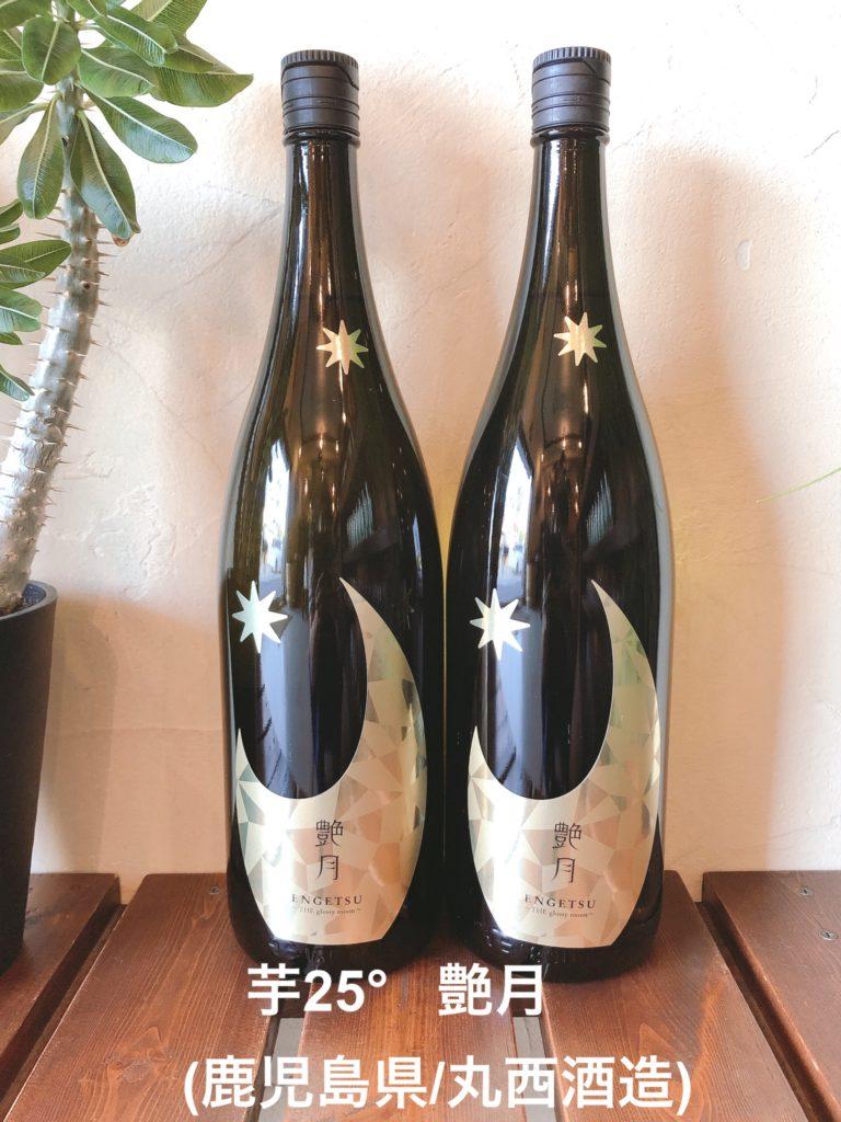 芋焼酎25° 「艶月 25°」 (鹿児島県/丸西酒造)