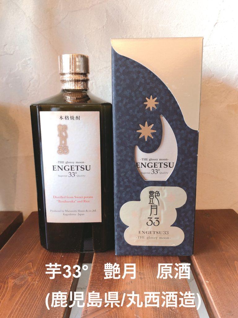 芋焼酎33° 「艶月 原酒33°」 (鹿児島県/丸西酒造)