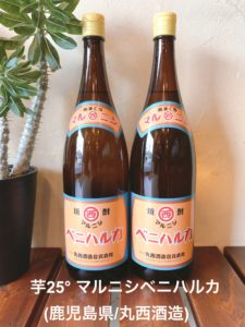 芋25° マルニシベニハルカ(鹿児島県/丸西酒造)