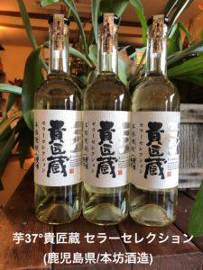 貴匠蔵セラーセレクション37°(鹿児島県/本坊酒造㈱)