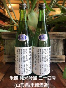米鶴 純米吟醸三十四号仕込み(山形県/米鶴酒造)