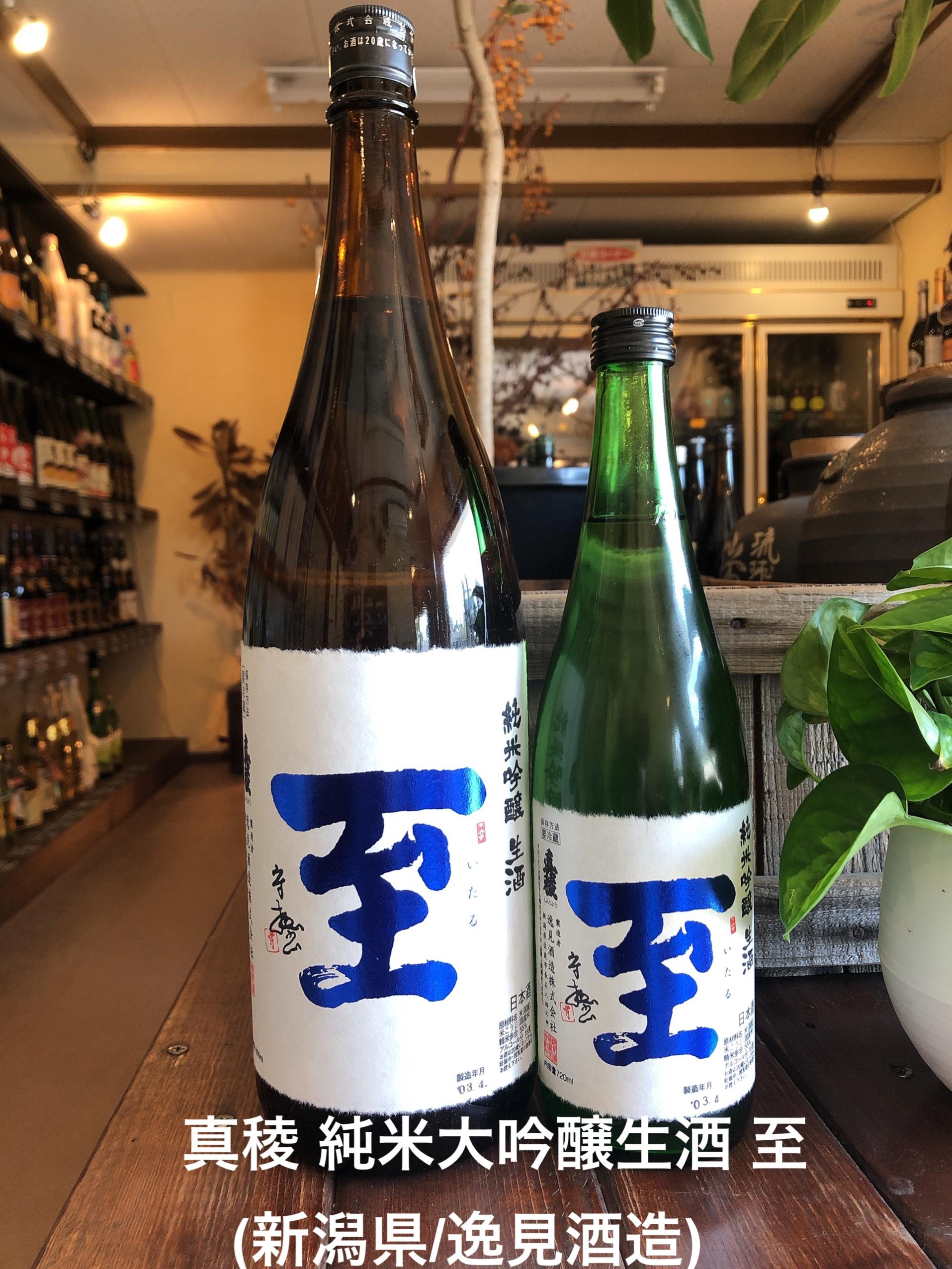 真稜 純米吟醸生酒 至(新潟県/逸見酒造)
