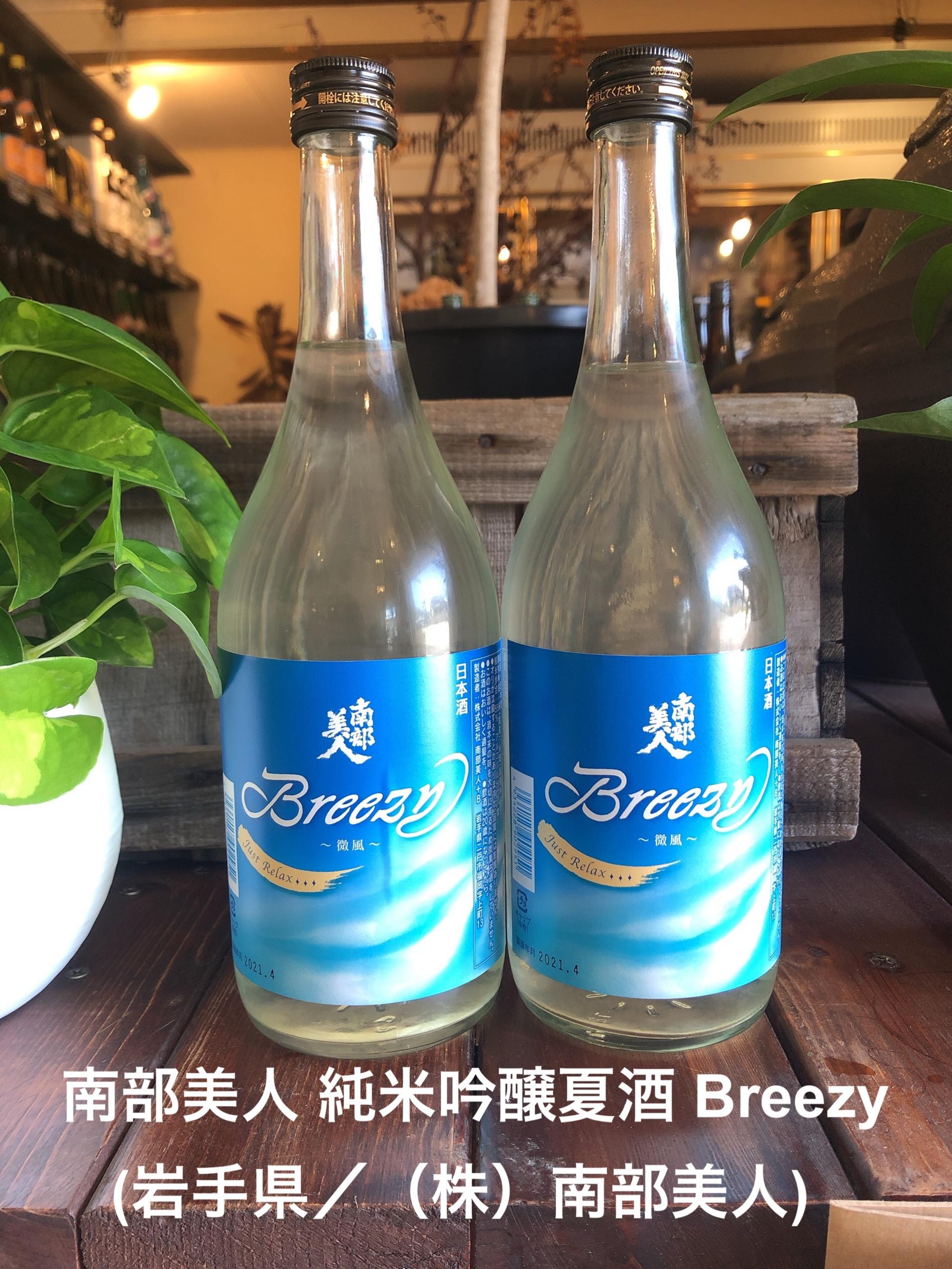 南部美人 純米吟醸 夏酒 Breezy(岩手県/㈱南部美人)