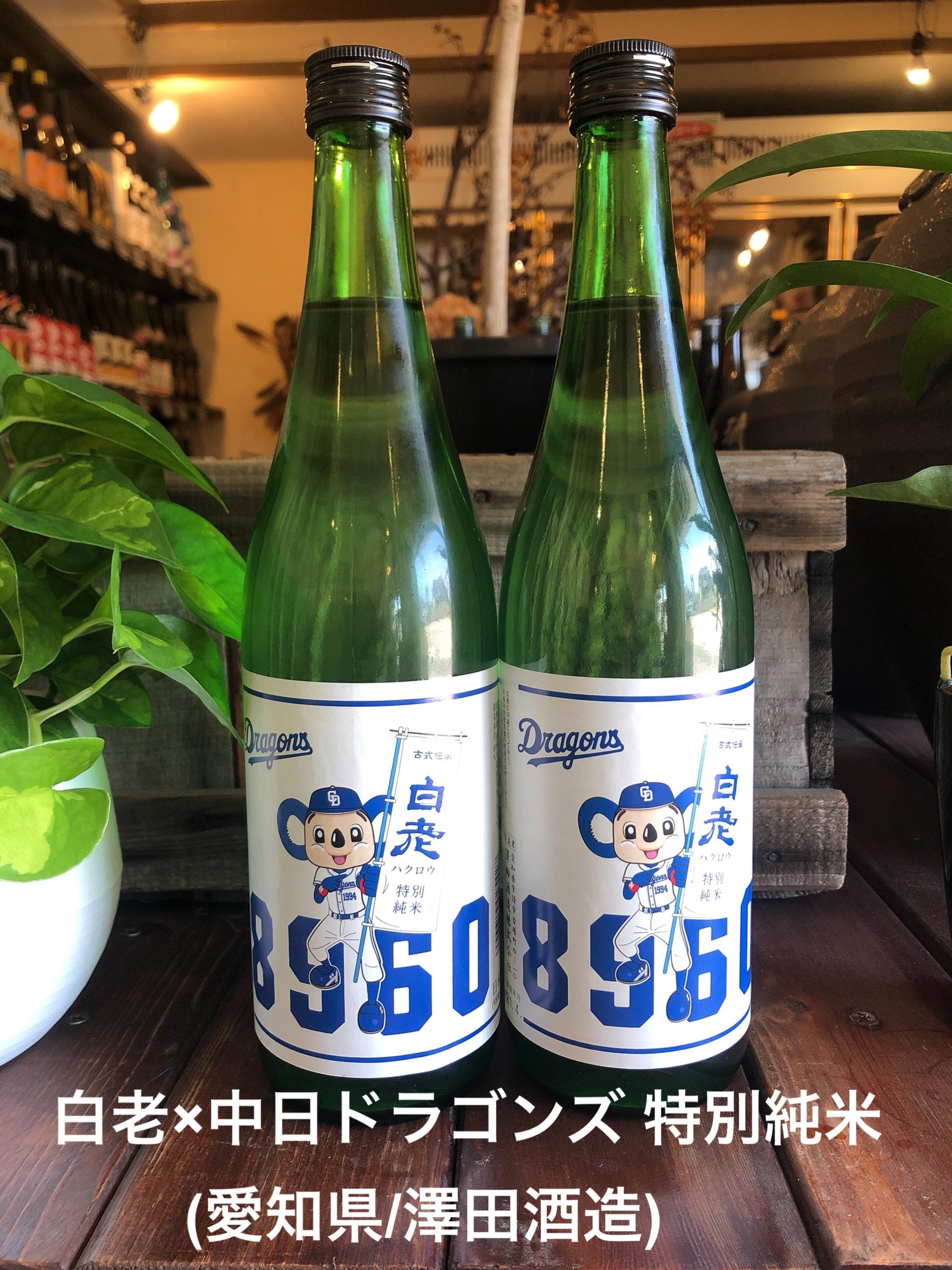 白老×中日ドラゴンズ 特別純米(愛知県/澤田酒造)