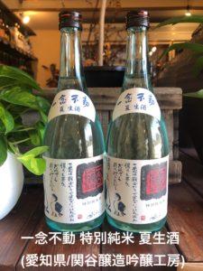 一念不動 特別純米 夏生酒(愛知県/関谷醸造吟醸工房)