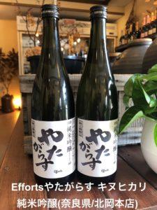 Effortsやたがらす キヌヒカリ 純米吟醸(奈良県/北岡本店)