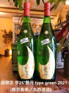 芋25° 艶月 type green 2021(鹿児島県/丸西酒造)