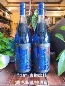 芋25° 青撫磨杜(鹿児島県/神酒造)