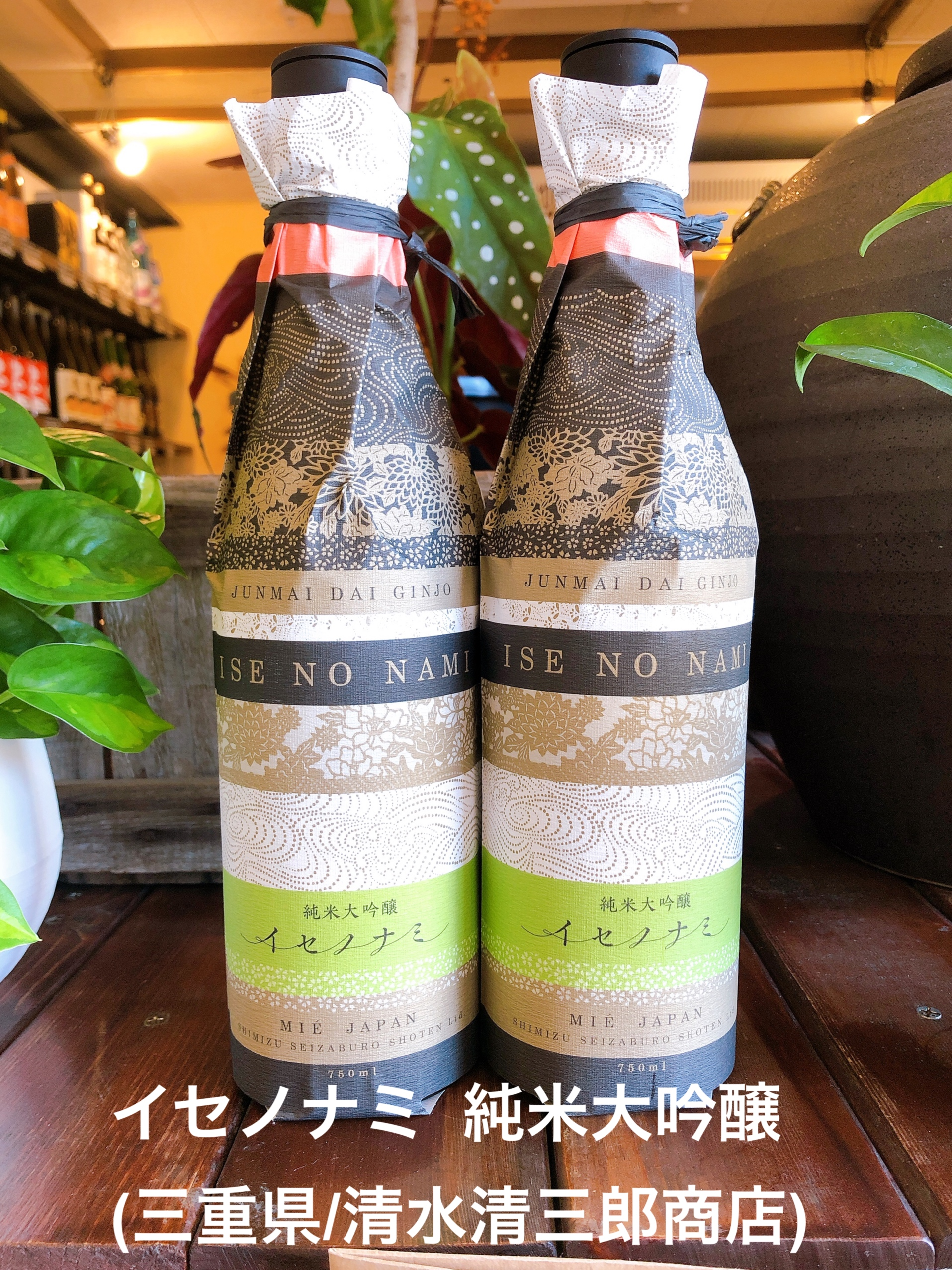イセノナミ 純米大吟醸(三重県/清水清三郎商店)