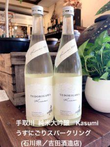 手取川 純米大吟醸うすにごりスパークリングKasumi(石川県/吉田酒造店)