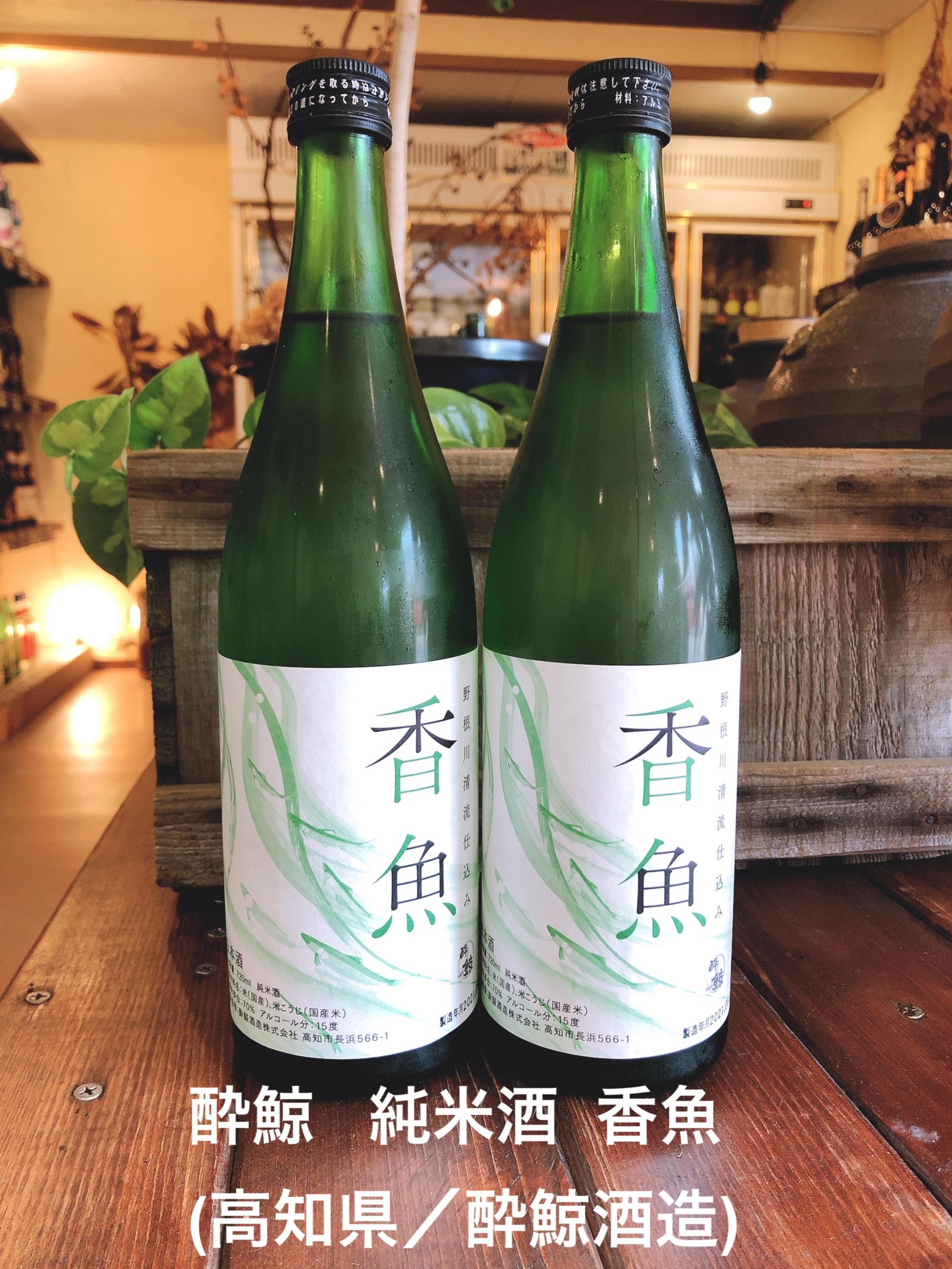 酔鯨 純米酒 「香魚」(高知県/酔鯨酒造)