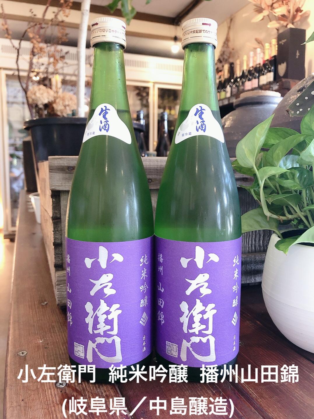 小左衛門 純米吟醸 播州山田錦(岐阜県/中島醸造)