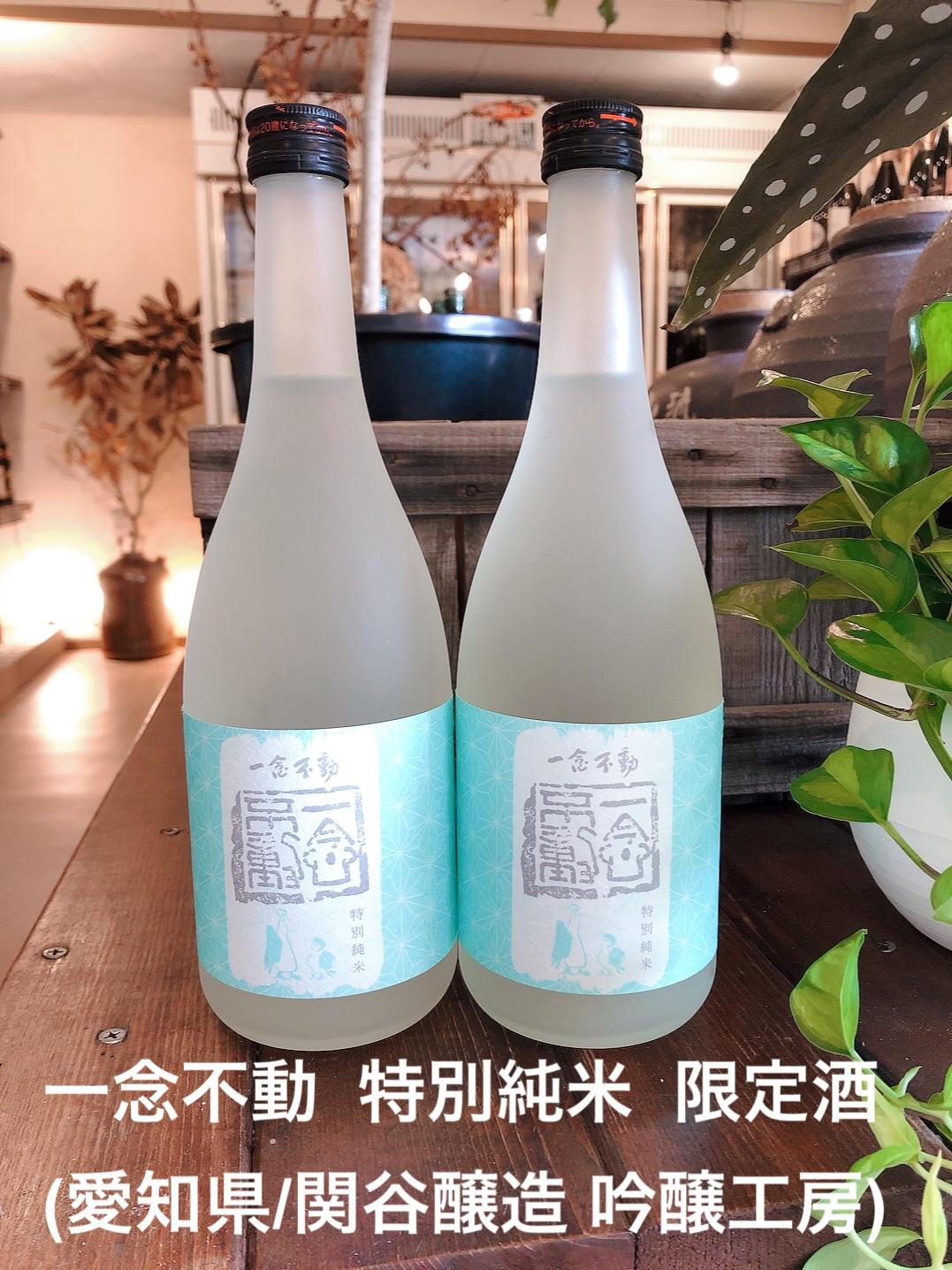 「一念不動」特別純米 夏酒(愛知県/関谷醸造 吟醸工房)