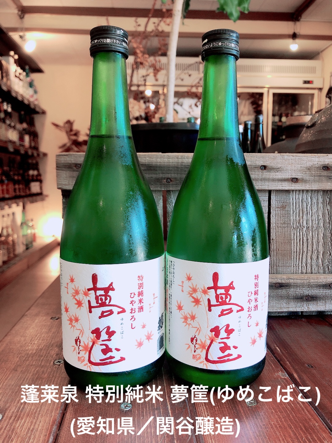 蓬莱泉 特別純米 夢筺-ゆめこばこ-(愛知県/関谷醸造)
