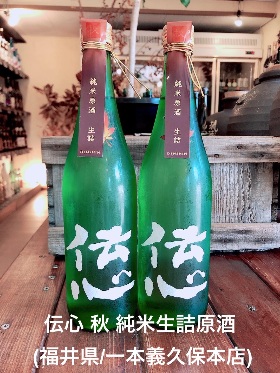 伝心 秋 純米生詰原酒(福井県/一本義久保本店)